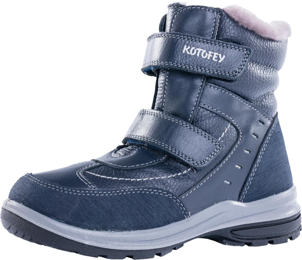 32df8d69 Купить ботинки для мальчика натуральная кожа овчина зима арт. 752097 ...